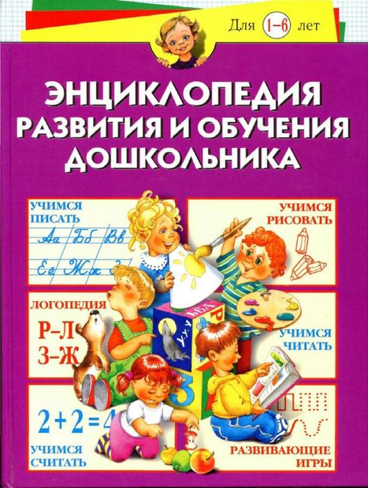 Энциклопедия развития и обучения.page001 (528x700, 486Kb)