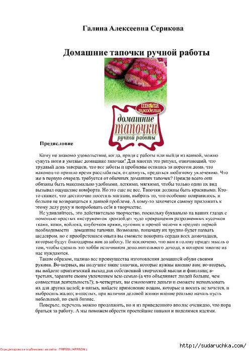 Домашние тапочки ручной работы_1 (495x700, 205Kb)
