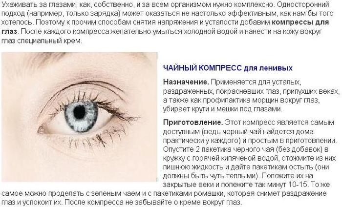 (+1) тема - Компрессы для усталых и покрасневших глаз  ВСЕГДА В ФОРМЕ! - Google Chrome.jpg (700x424, 230Kb)