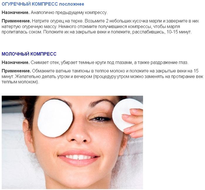 (+1) тема - Компрессы для усталых и покрасневших глаз  ВСЕГДА В ФОРМЕ!!! - Google Chrome.jpg (700x650, 262Kb)