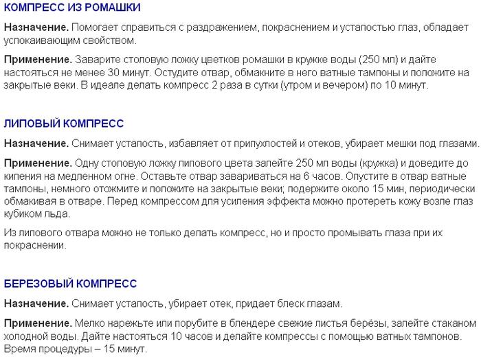 (+1) тема - Компрессы для усталых и покрасневших глаз  ВСЕГДА В ФОРМЕ!!!!! - Google Chrome.jpg (700x520, 196Kb)