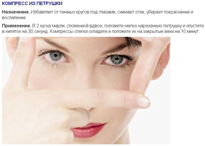 (+1) тема - Компрессы для усталых и покрасневших глаз  ВСЕГДА В ФОРМЕ!!!!!!!! - Google Chrome.jpg (700x497, 216Kb)