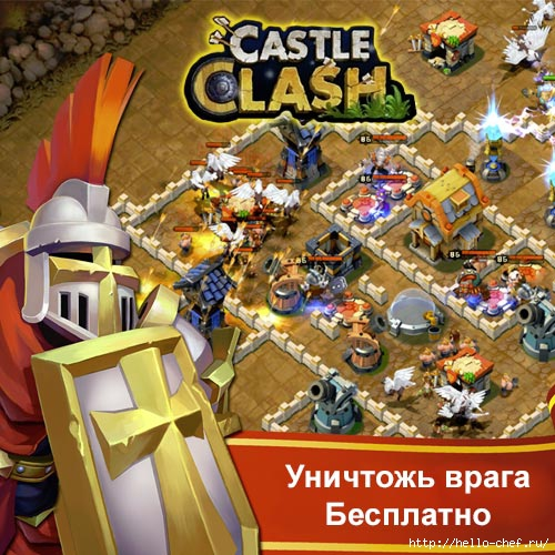 Castle Clash [Android, incent, RU]