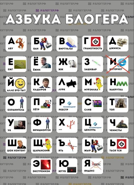 азбука (508x700, 237Kb)