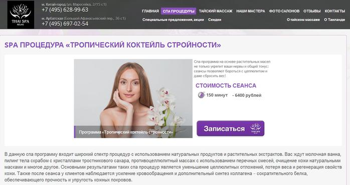 тайспарелакс спа процедуры для похудения в Москве,/4682845_ (700x369, 184Kb)