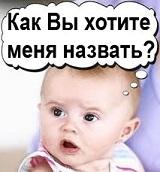 vybor-imeni-budushchego-rebenka-2 (160x172, 14Kb)