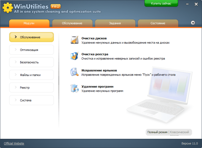 WinUtilities_1 (700x512, 210Kb)