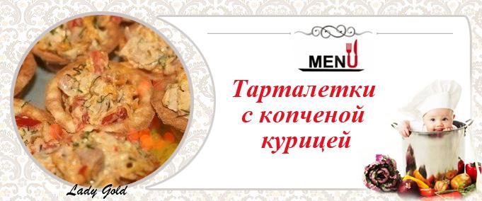 Рецепты с тарталетками и копченой курицей рецепт