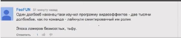 ����� �������� ����������.../2967035_Epoha_laikerov_bezmozglih_1_ (603x128, 38Kb)