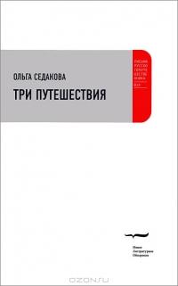 Olga_Sedakova__Tri_puteshestviya (200x321, 24Kb)
