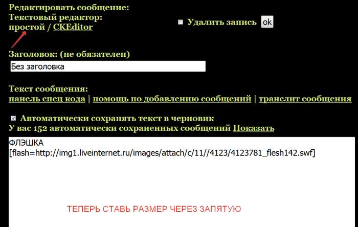 2014-08-03 15-59-39 Редактирование сообщения - Mozilla Firefox (700x444, 110Kb)
