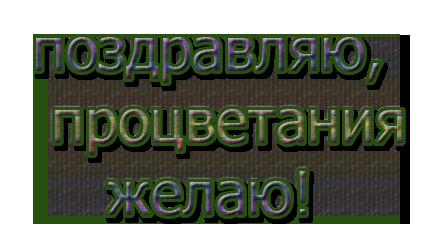 поздравлбел (426x238, 89Kb)