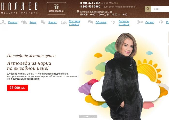меховая фабрика Каляев купить шубу из меха норки недорого, /4682845_ (700x496, 181Kb)