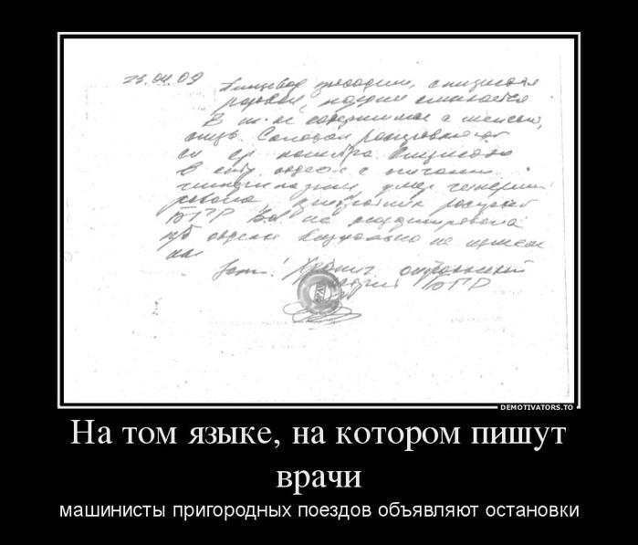 3416556_32486088_natomyazyikenakotorompishutvrachi_1_ (700x597, 67Kb)