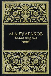 3996605_Mihail_Bulgakov__Belaya_gvardiya (200x300, 33Kb)