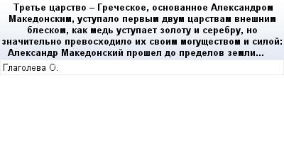 mail_71036375_Trete-carstvo---Greceskoe-osnovannoe-Aleksandrom-Makedonskim-ustupalo-pervym-dvum-carstvam-vnesnim-bleskom-kak-med-ustupaet-zolotu-i-serebru-no-znacitelno-prevoshodilo-ih-svoim-mogusest (400x209, 12Kb)