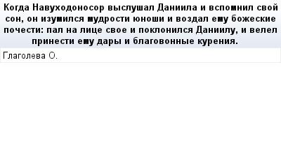 mail_71041688_Kogda-Navuhodonosor-vyslusal-Daniila-i-vspomnil-svoj-son-on-izumilsa-mudrosti-uenosi-i-vozdal-emu-bozeskie-pocesti_-pal-na-lice-svoe-i-poklonilsa-Daniilu-i-velel-prinesti-emu-dary-i-bla (400x209, 10Kb)