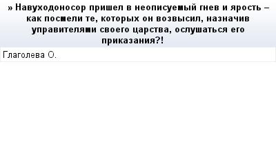 mail_71096761_-Navuhodonosor-prisel-v-neopisuemyj-gnev-i-arost---kak-posmeli-te-kotoryh-on-vozvysil-naznaciv-upravitelami-svoego-carstva-oslusatsa-ego-prikazania_ (400x209, 8Kb)