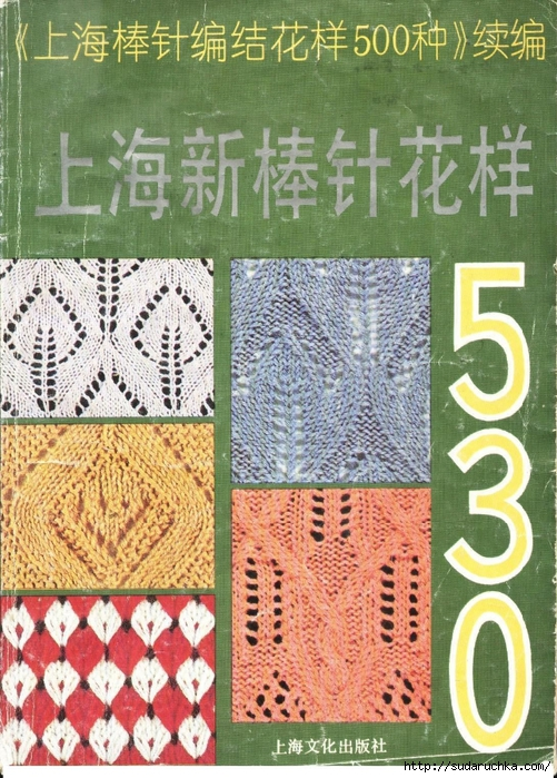530 uzorov spicami (501x700, 376Kb)