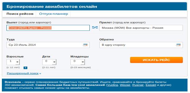 Бронирование авиабилетов онлайн (612x301, 43Kb)