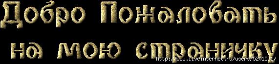 0c07f1890b602bd3cc1d1960b51e4316 (571x131, 72Kb)