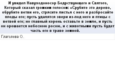 mail_71220269_I-uvidel-Navuhodonosor-Bodrstvuuesego-i-Svatogo-Kotoryj-skazal-gromkim-golosom_-_Srubite-eto-derevo-obrubite-vetvi-ego-strasite-lista-s-nego-i-razbrosajte-plody-ego_-pust-udalatsa-zveri (400x209, 16Kb)