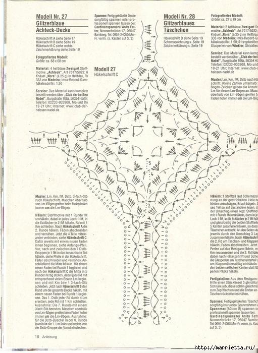 Вязание крючком. Скатерти, салфетки и шторки (31) (511x700, 316Kb)