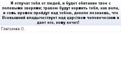 mail_71238206_I-otlucat-teba-ot-luedej-i-budet-obitanie-tvoe-s-polevymi-zverami_-travoue-budut-kormit-teba-kak-vola-i-sem-vremen-projdut-nad-toboue-dokole-poznaes-cto-Vsevysnij-vladycestvuet-nad-cars (400x209, 12Kb)