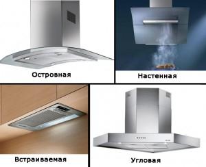 вытяжка кухня 9 (300x244, 43Kb)
