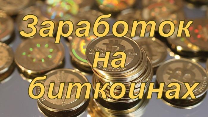 3424885_111313997_1395424684_bitcoinweb1 (699x393, 98Kb)