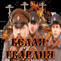 3996605_Bylgakov_Belaya_Gvardiya (250x250, 38Kb)