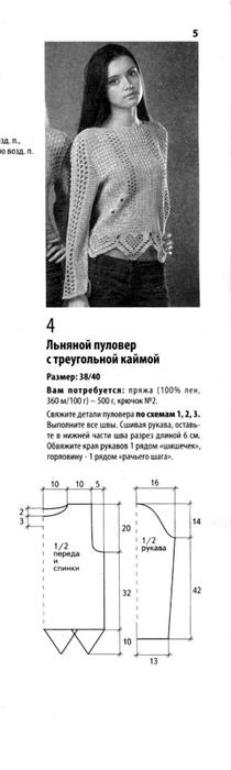 crochetemoda000414 (210x700, 60Kb)