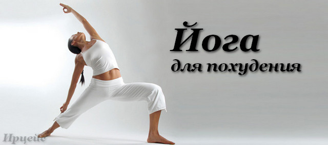 3720816_Ioga_dlya_pohydeniya1 (640x284, 29Kb)