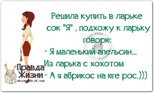 1407438135_frazki-17 (604x367, 160Kb)