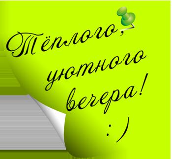 http://img0.liveinternet.ru/images/attach/c/11/115/466/115466872_tyoplogouyutnogo_vechera.png