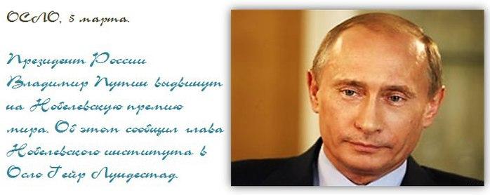 3418201_Putin_Aleksei_Arhangelskii_zyTAzTIhf0o (700x278, 37Kb)