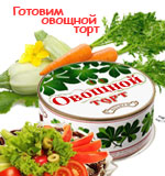 tort_ovochnoy (150x160, 12Kb)