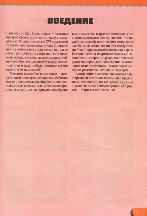 Podelki_iz_pape-mashe.page04 (475x700, 299Kb)