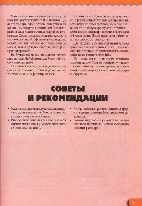 Podelki_iz_pape-mashe.page06 (484x700, 357Kb)