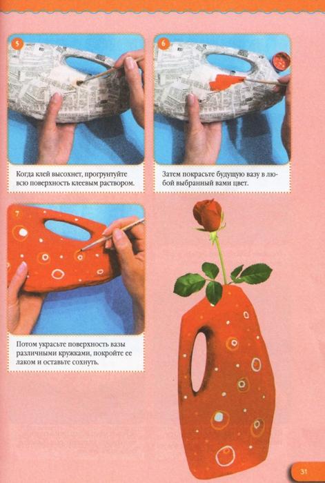 Podelki_iz_pape-mashe.page32 (471x700, 357Kb)