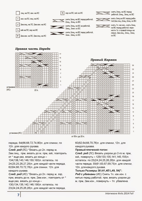 ROOSEVELT CARDIGAN(6) (494x700, 277Kb)