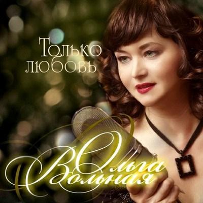 1340606546_olga_volnaya_-_tolko_ly-SmlQf (500x500, 44Kb)