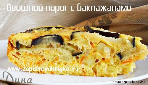 4979645_ovoshhnoypirogsbaklazhanamiikabachkamiretsept_1_ (500x286, 135Kb)
