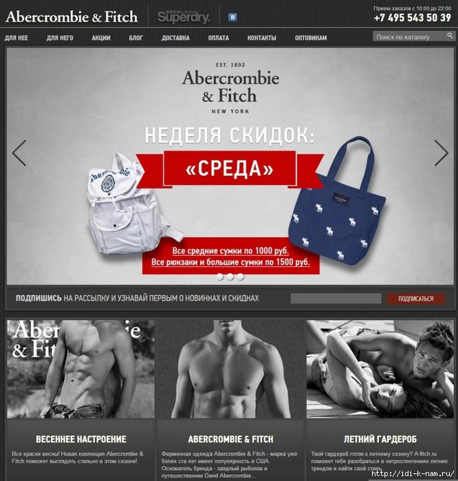 Abercrombie & Fitch магазин брендовой американской одежды купить, /4682845_ (666x700, 304Kb)