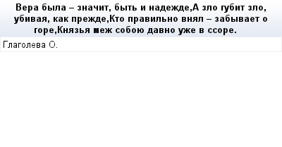 mail_69342645_Vera-byla---znacit-byt-i-nadezde-A-zlo-gubit-zlo-ubivaa-kak-prezde-Kto-pravilno-vnal---zabyvaet-o-gore-Knaza-mez-soboue-davno-uze-v-ssore. (400x209, 8Kb)