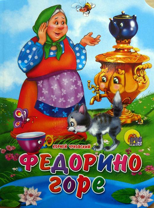 Федорино горе читать детям, книжки малышки, книжки для детей дошкольников. книги Чуковского скачать бесплатно, читать,