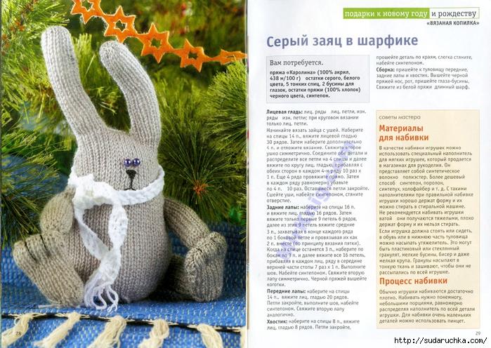 Связать заяц спицами схемы и описание
