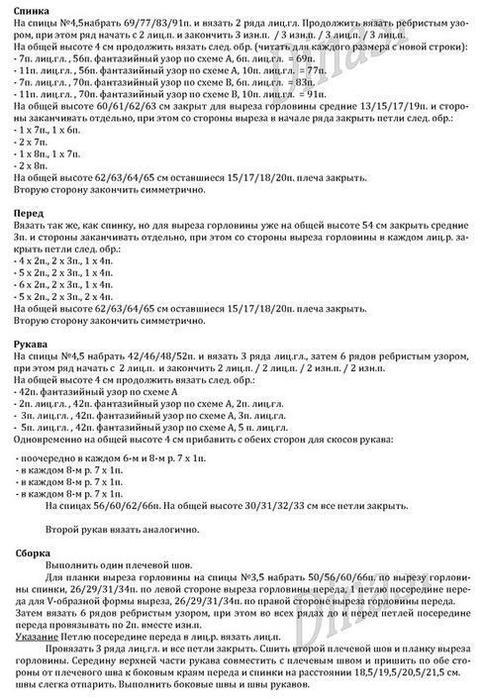 listiki-1 (483x700, 75Kb)