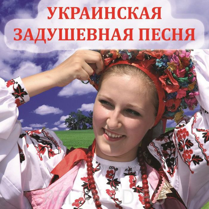 ukrainskaya-zadushevnaya-pesnya_7 (700x700, 95Kb)