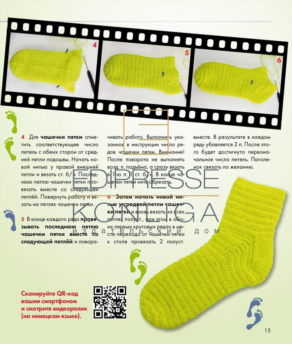 Вязание крючком носочки 420